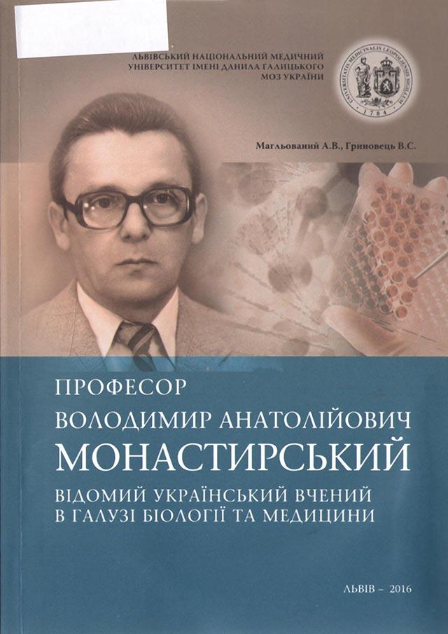 Професор Володимир Анатолійович Монастирський – відомий український вчений в галузі біології та медицини