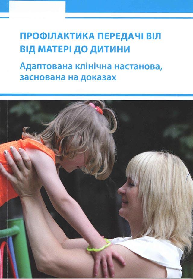 Профілактика передачі ВІЛ від матері до дитини. Адаптована клінічна настанова, заснована на доказах