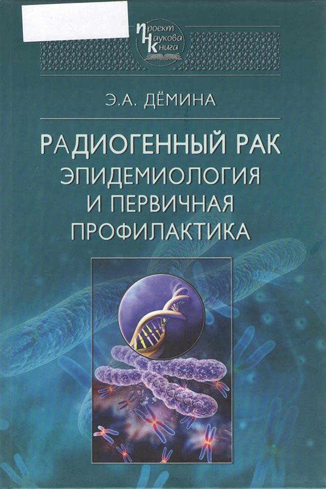 Радиогенный рак: эпидемиология и первичная профилактика