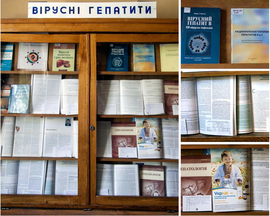 Книжкова виставка, присвячена Всесвітньому дню боротьби з гепатитом, відкрита у загальному читальному залі Наукової бібліотеки