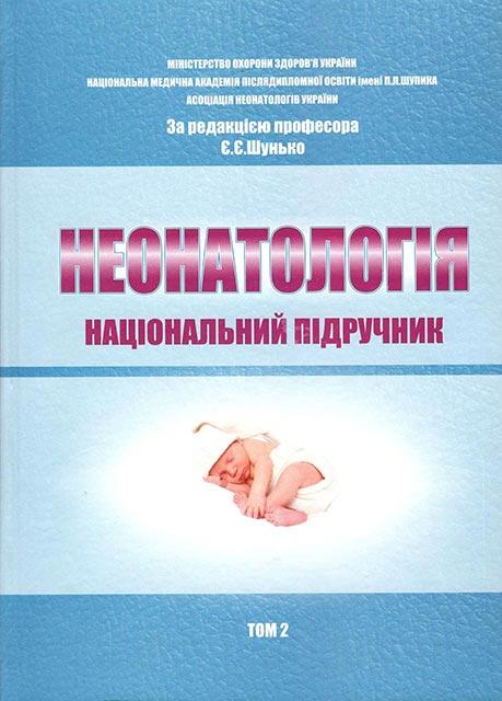 Неонатологія: національний підручник