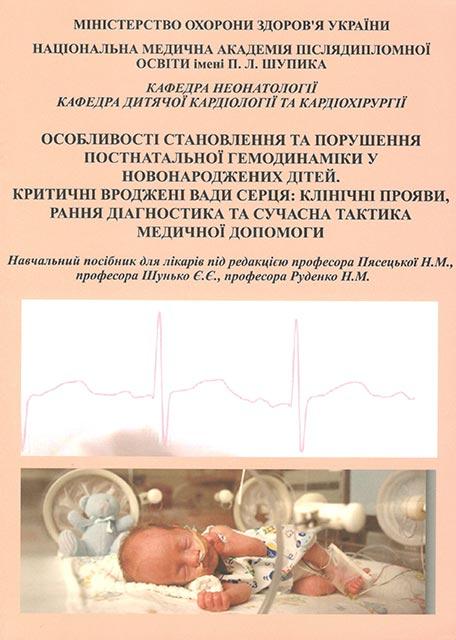 Особливості становлення та порушення постнатальної гемодинаміки у новонароджених дітей. Критичні вроджені вади серця: клінічні прояви, рання діагностика та сучасна тактика медичної допомоги