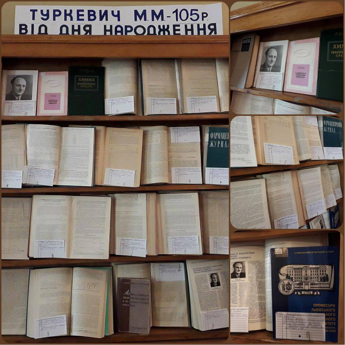 Книжкова виставка, присвячена ювілею професора М. М. Туркевича, відкрита у загальному читальному залі Наукової бібліотеки