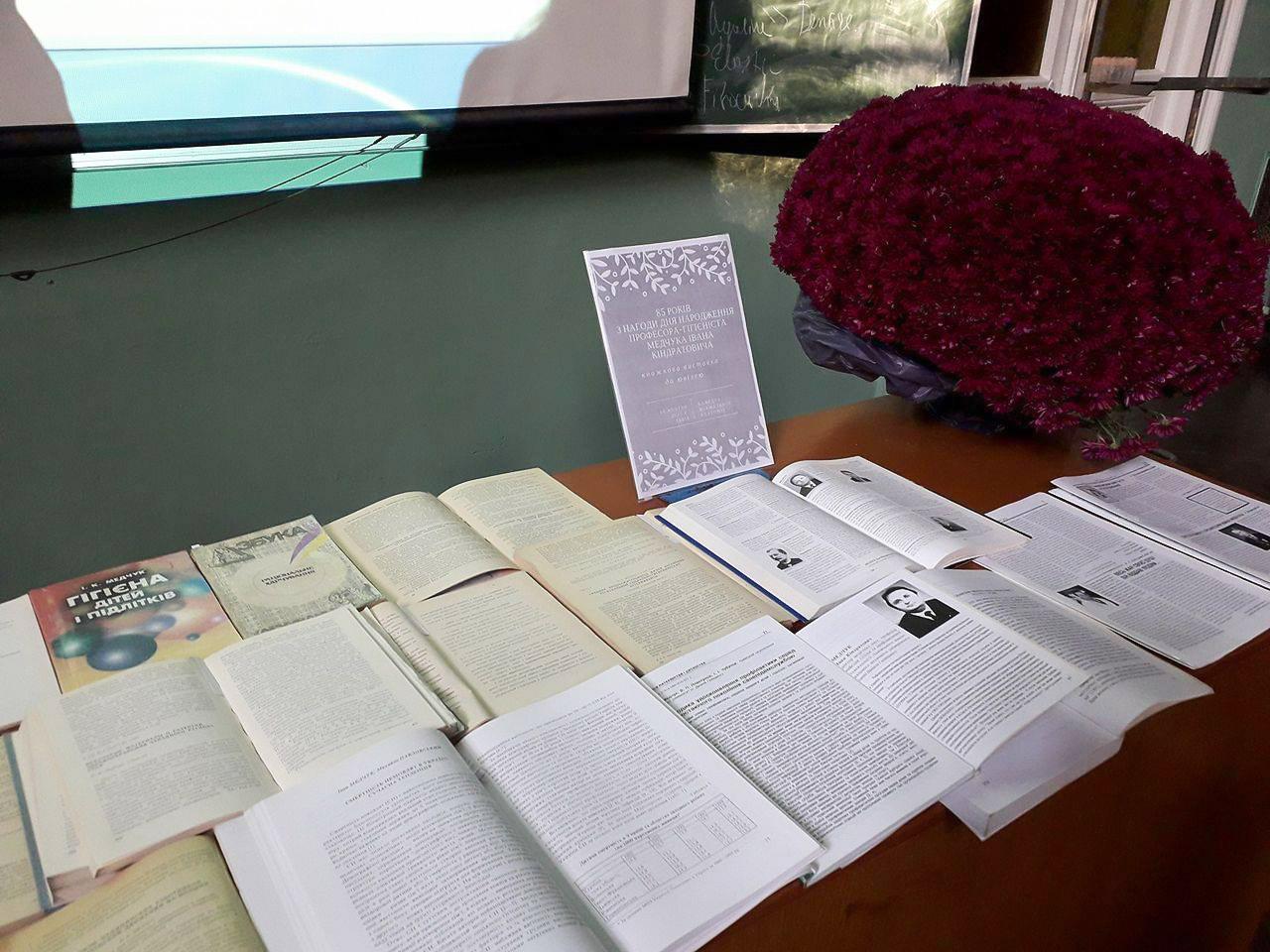 Фрагмент книжкової виставки, присвяченої 85-річчю професора Медчука Івана Кіндратовича