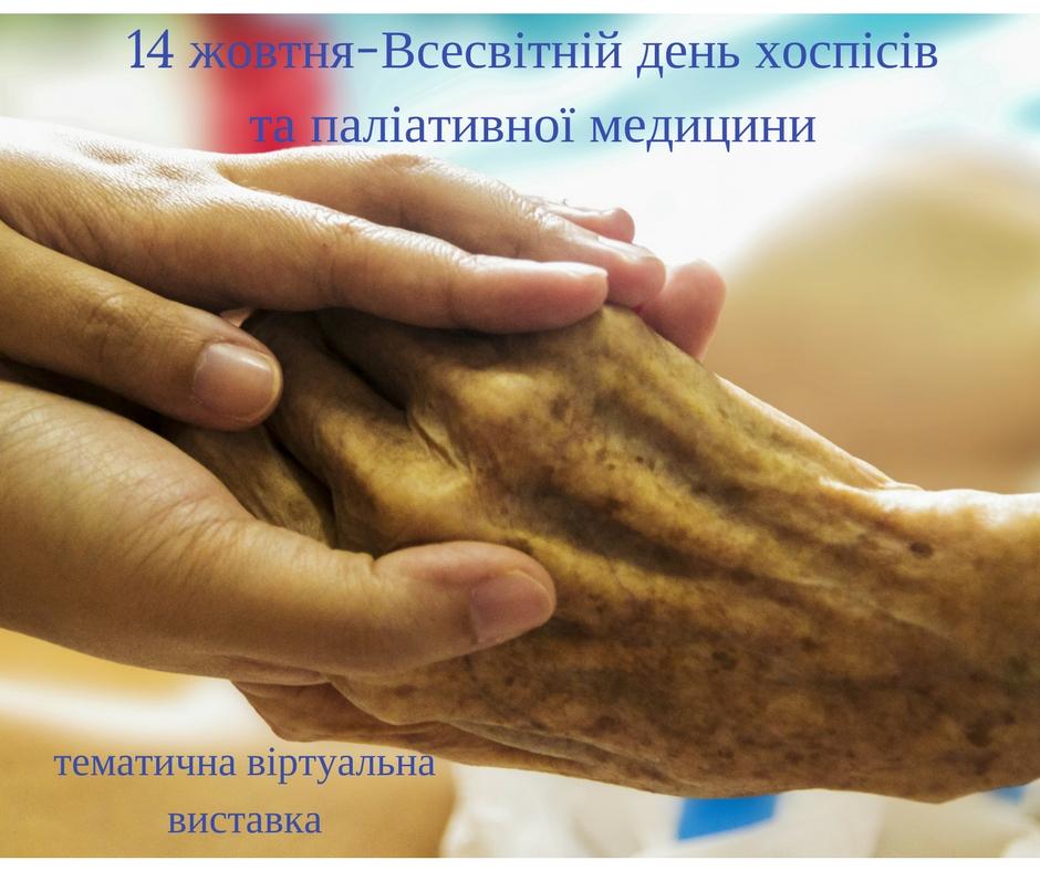 Виставка, присвячена Всесвітньому дню хоспісів та паліативної допомоги