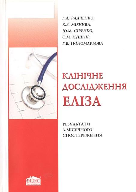 Клінічне дослідження ЕЛІЗА