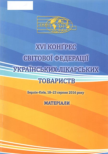 XVI Конгрес Світової Федерації Українських Лікарських Товариств