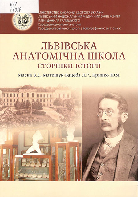 Львівська анатомічна школа
