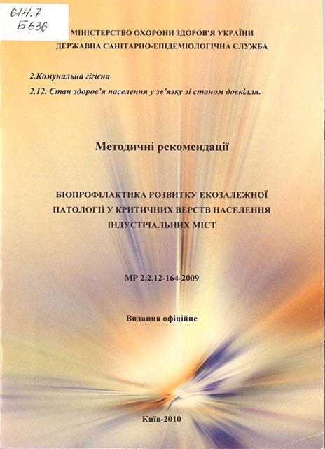 Біопрофілактика розвитку екозалежної патології у критичних верств населення індустріальних міст