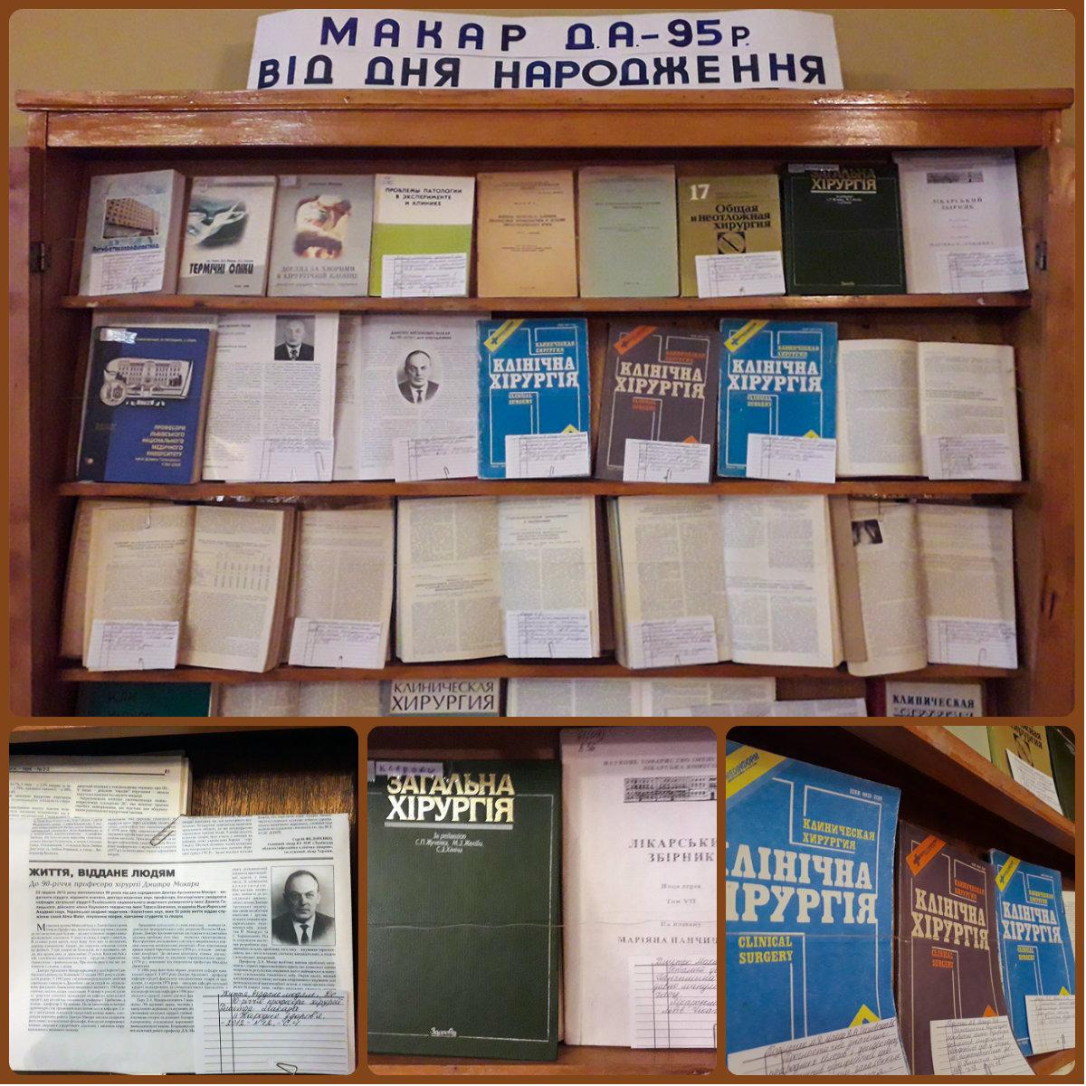 Книжкова виставка, присвячена ювілею професора Д. А. Макара, відкрита у загальному читальному залі Наукової бібліотеки