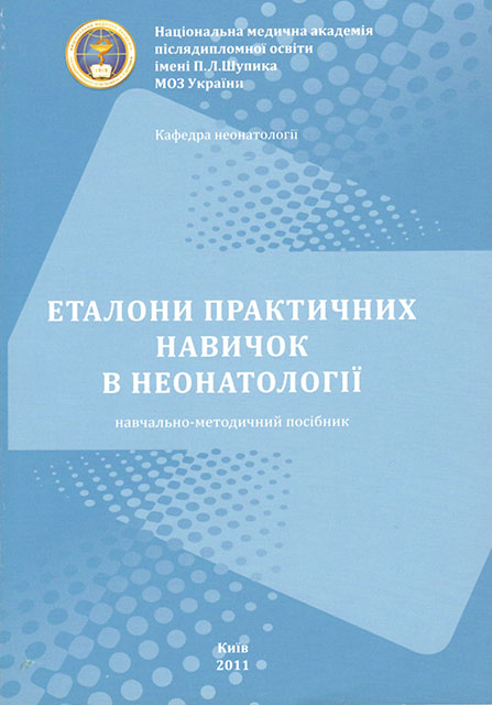 Еталони практичних навичок в неонатології