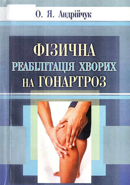 Фізична реабілітація хворих на гонартроз