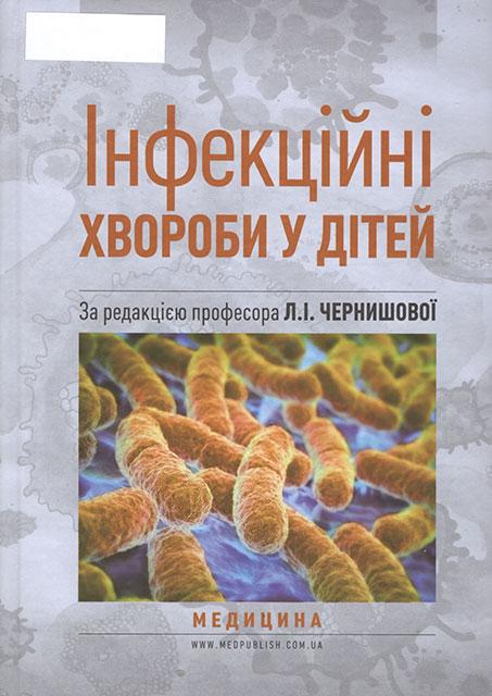 Інфекційні хвороби у дітей