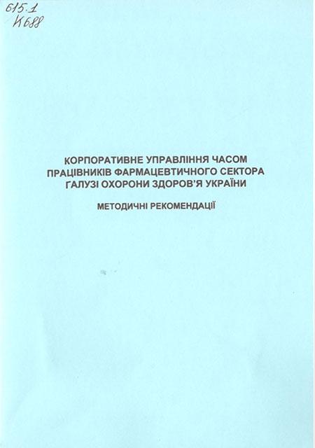 Корпоративне управління часом працівників фармацевтичного сектора галузі охорони здоров'я України