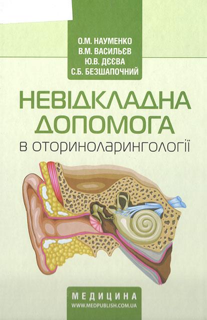 Невідкладна допомога в оториноларингології