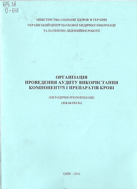 Організація проведення аудиту використання компонентів і препаратів крові