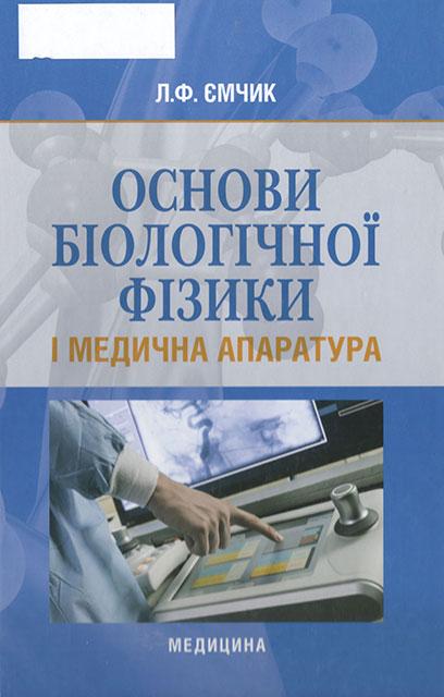 Основи біологічної фізики і медична апаратура
