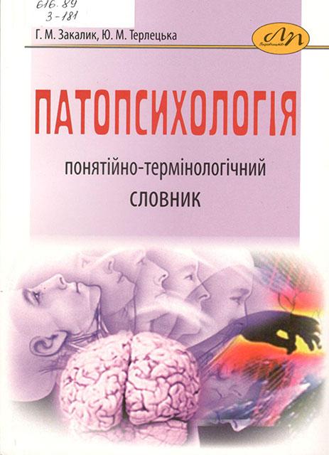 Патопсихологія: понятійно-термінологічний словник