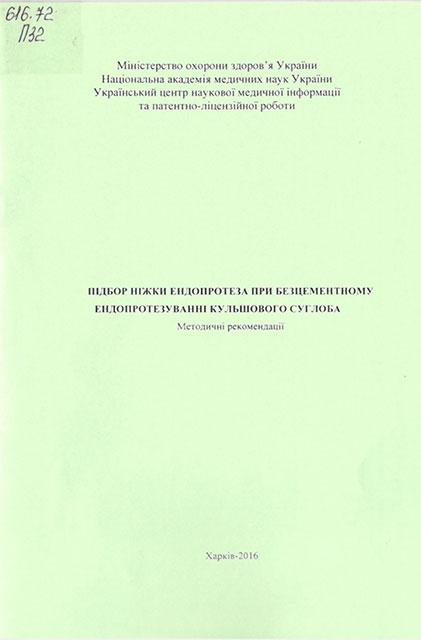 Підбір ніжки ендопротеза при безцементному ендопротезуванні кульшового суглоба
