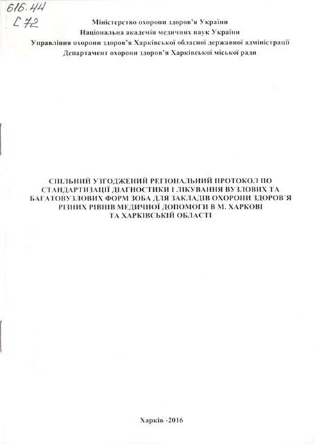 Спільний узгоджений регіональний протокол по стандартизації діагностики і лікування вузлових та багатовузлових форм зоба для закладів охорони здоров'я різних рівнів медичної допомоги в м. Харкові та Харківській області