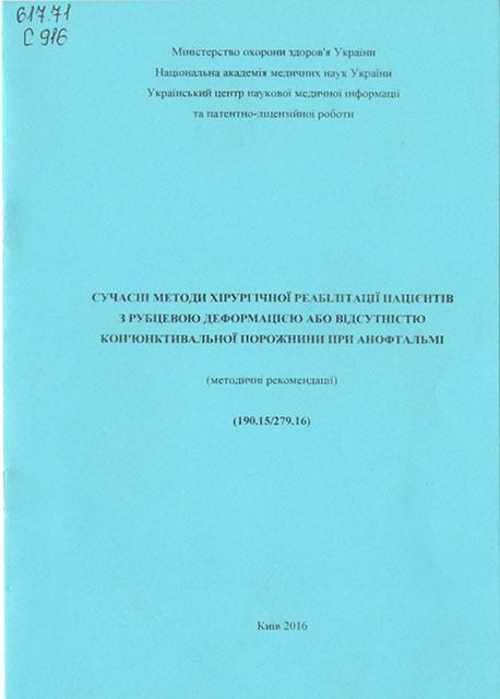 Сучасні методи хірургічної реабілітації пацієнтів з рубцевою деформацією або відсутністю кон'юнктивальної порожнини при анофтальмі