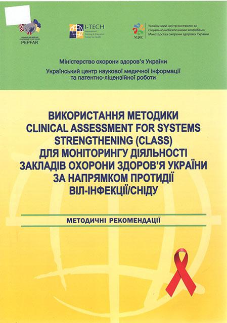 Використання методики Clinical Assessment for Systems Strengthening (CLASS) для моніторингу діяльності закладів охорони здоров'я України за напрямком протидії ВІЛ-інфекції/СНІДУ
