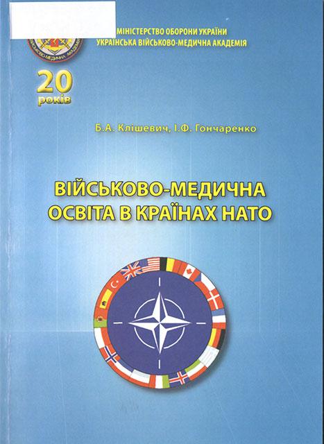 Військово-медична освіта в країнах НАТО