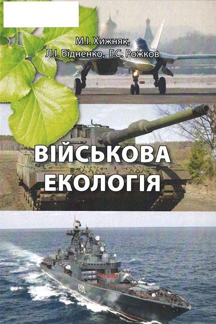 Військова екологія