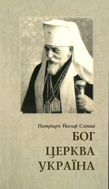 Патріарх Йосиф Сліпий. Бог. Церква. Україна. - Тернопіль : Джура, 2012. - 71 с.