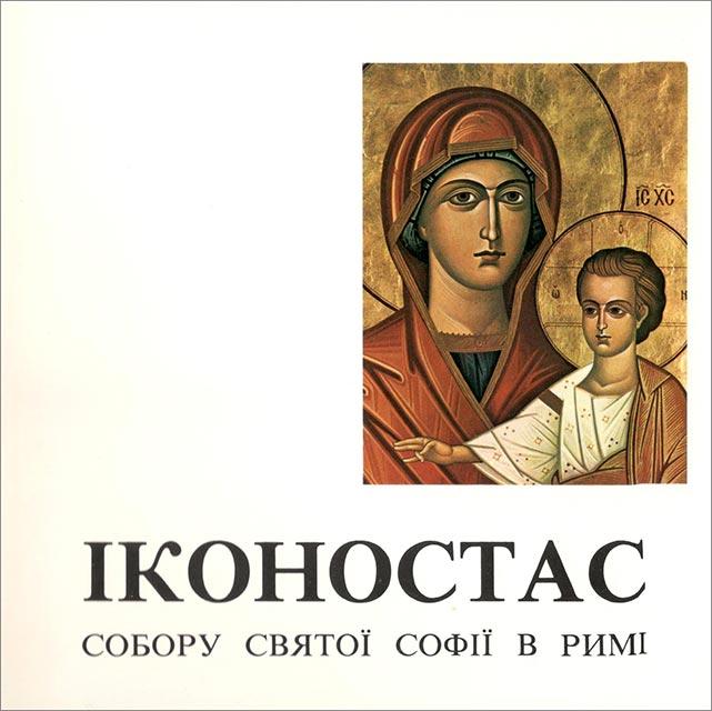 Іконостас Собору Святої Софії в Римі. - Рим, 1979.
