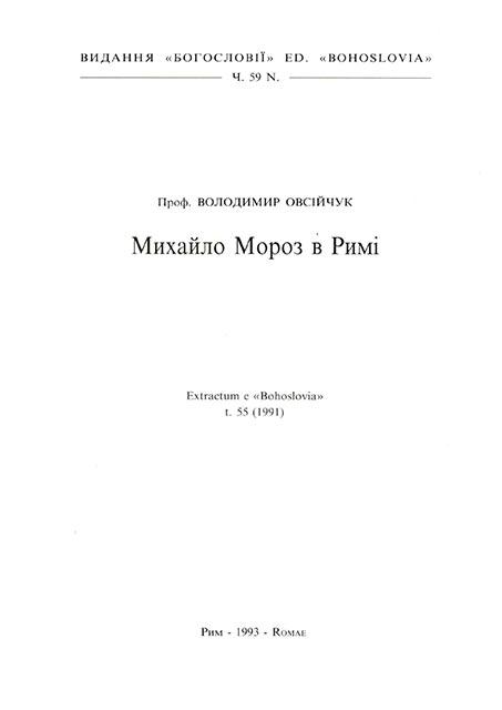 Овсійчук В. Михайло Мороз в Римі. - Рим, 1993. - 58 с.: іл.