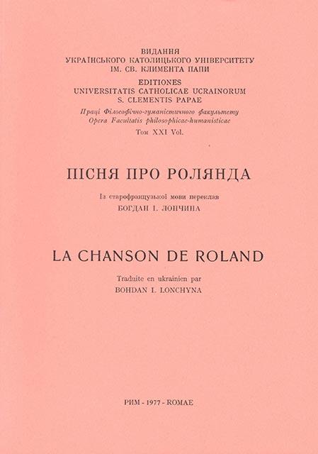 Пісня про Ролянда / пер. з старофр. Б. І. Лончина. - Рим, 1977.
