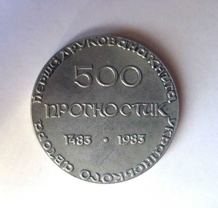 Пам'ятна медаль «500 років з дня виходу в світ першої книги українського автора». Автор медалі - український художник Олександр Жолудь