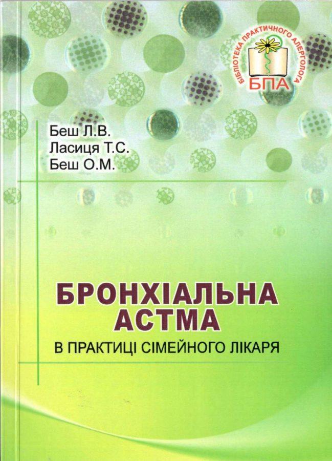 Беш Л. В., Ласиця Т. С., Беш О. М. Бронхіальна астма в практиці сімейного лікаря, 2018