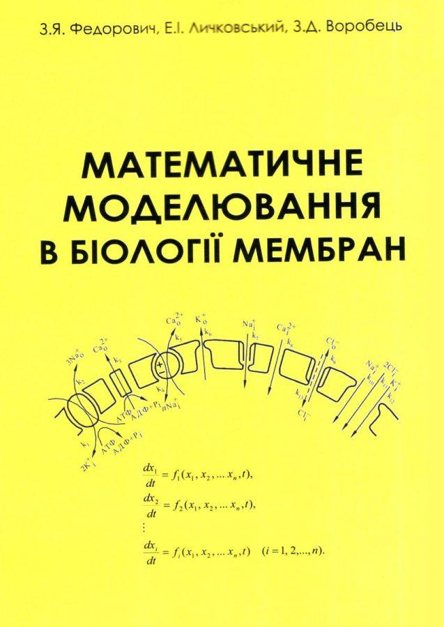 """""""Математичне моделювання в біології мембран"""" (2018)"""