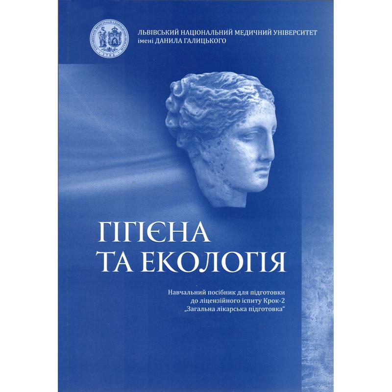 Гігієна та екологія : навчальний посібник для підготовки до ліцензійного іспиту Крок-2