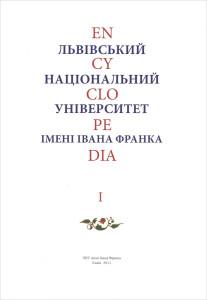 Львівський національний університет імені Івана Франка: в 2-х т.