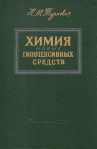 Туркевич Н. М. Химия новых гипотенсивных средств