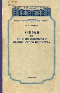 Шапиро И.Я. Очерки по истории Львовского медицинского института