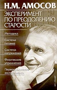 amosov_book