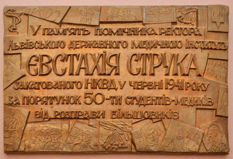 Меморіальна таблиця на честь подвигу адміністративного директора медінституту