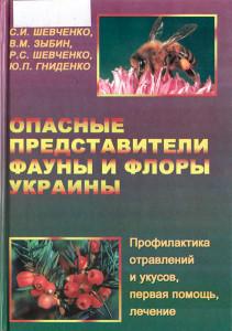 Опасные представители фауны и флоры Украины