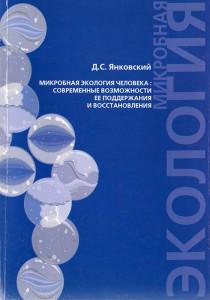 Микробная экология человека