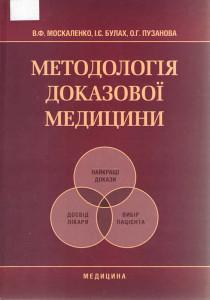 Методологія доказової медицини