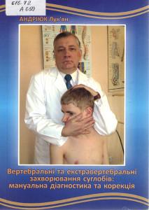 Вертебральні та екстравертебральні захворювання суглобів