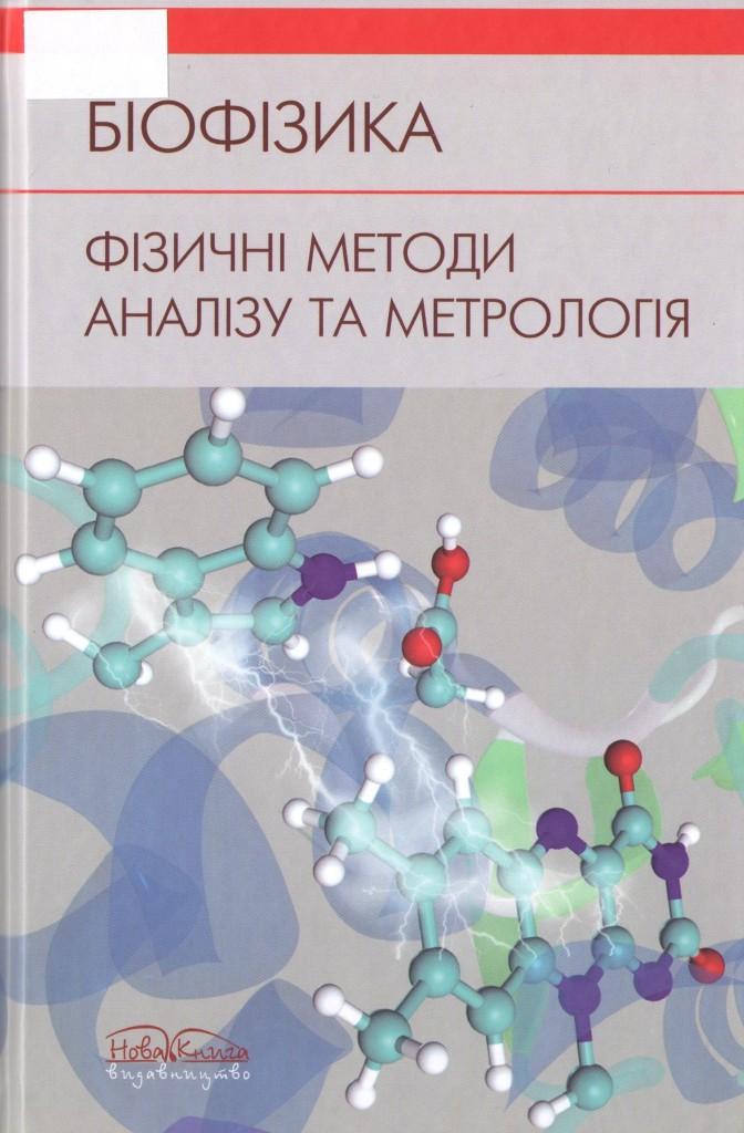 біофізика_фіз методи аналізу та метрол
