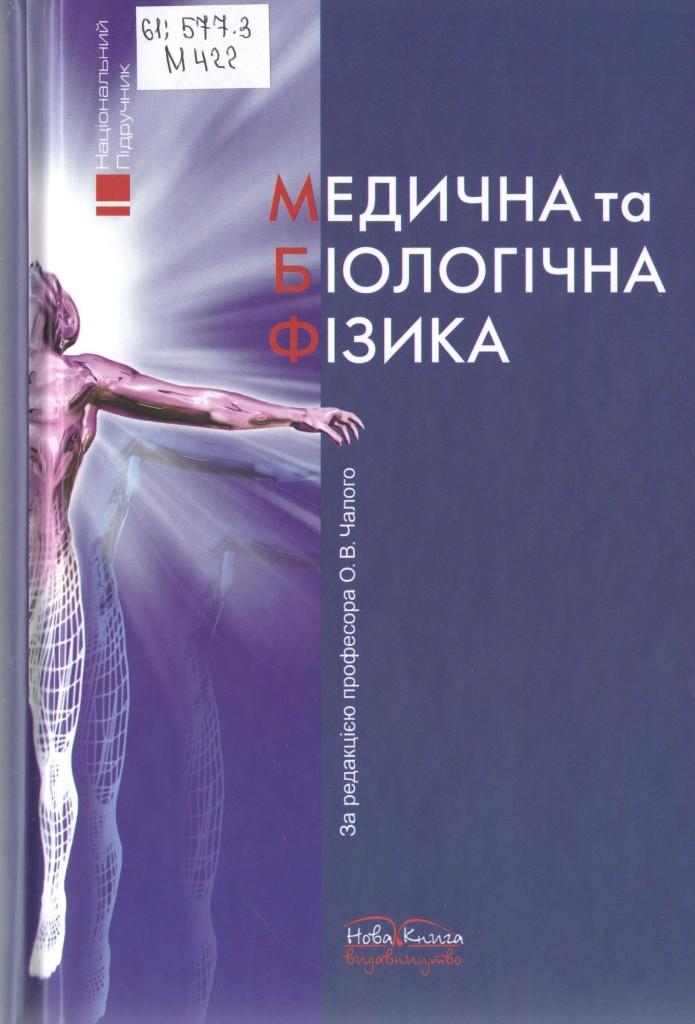 медична та біологічна фізика - 0011
