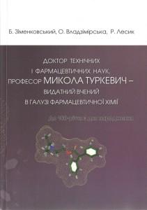 100rokiv_turkevycha
