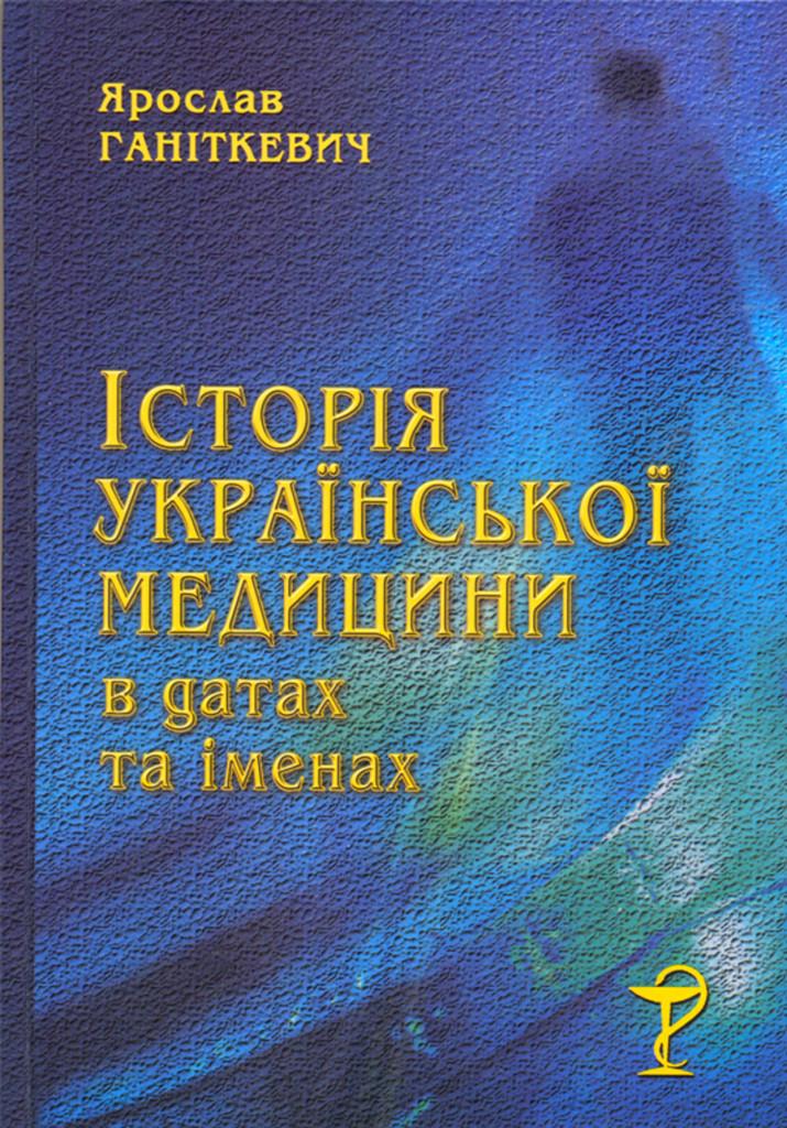 Історія української медицини в датах і іменах