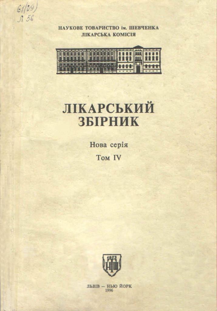 Лікарський збірник. Нова серія. Т. IV На пошану Романа Осінчука